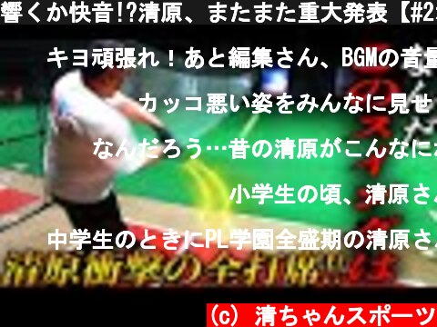 響くか快音!?清原、またまた重大発表【#2ホームランへの道】  (c) 清ちゃんスポーツ