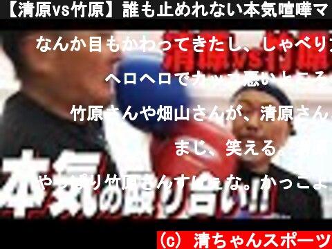 【清原vs竹原】誰も止めれない本気喧嘩マッチ  (c) 清ちゃんスポーツ