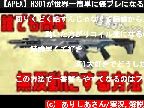 【APEX】R301が世界一簡単に無ブレになる方法【エーペックスレジェンズ】  (c) ありしあさん/実況,解説