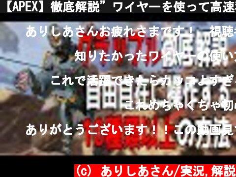 "【APEX】徹底解説""ワイヤーを使って高速移動,空中進路変更,大ジャンプする方法など パスファインダー【PS4/PC:Apex Legends】  (c) ありしあさん/実況,解説"