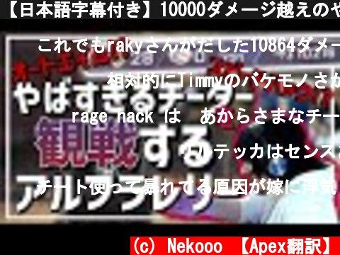 【日本語字幕付き】10000ダメージ越えのやばすぎるチーターを観戦するアルブラレリー!【Apex】  (c) Nekooo 【Apex翻訳】