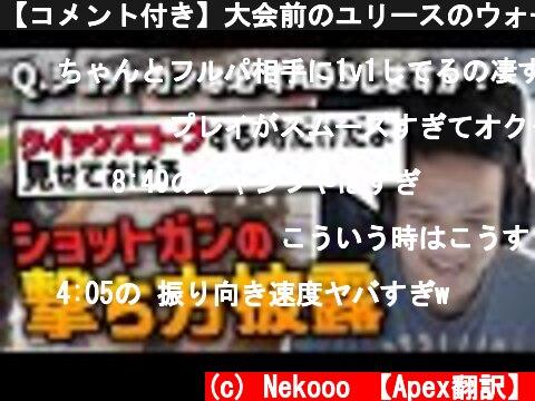 【コメント付き】大会前のユリースのウォームアップが異次元すぎる!!【日本語字幕】【Apex】  (c) Nekooo 【Apex翻訳】