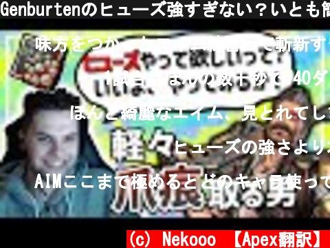 Genburtenのヒューズ強すぎない?いとも簡単に爪痕を取る男!【日本語字幕】【Apex】  (c) Nekooo 【Apex翻訳】
