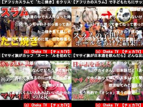 Cheka TV 【チェカTV】(おすすめch紹介)