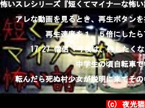 怖いスレシリーズ『短くてマイナーな怖い話』  (c) 夜光猫