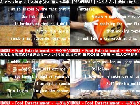 MOGUMOGU (おいしいエンタメ)(おすすめch紹介)