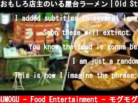おもしろ店主のいる屋台ラーメン Old Style Ramen Stall in Tokyo Japanese Street Food 雪虎 拉面・라면   (c) MOGUMOGU - Food Entertainment - モグモグ