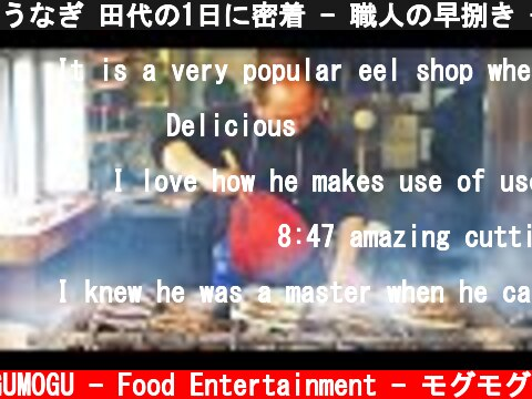 うなぎ 田代の1日に密着 - 職人の早捌き - Day in the Life of a Grilled Eel Master - Japanese Street Food  (c) MOGUMOGU - Food Entertainment - モグモグ