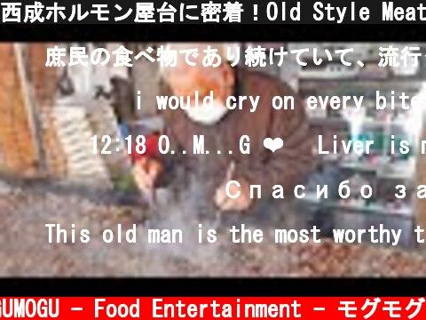 西成ホルモン屋台に密着!Old Style Meat Stall - Grandpa's butcher shop - Japanese Street Food - 丸八精肉店 焼肉 Hormone  (c) MOGUMOGU - Food Entertainment - モグモグ