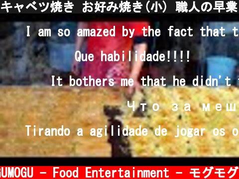 キャベツ焼き お好み焼き(小) 職人の早業 - Okonomiyaki Stall - Japanese Street food - $1.5 作り方 大阪 難波 160円  (c) MOGUMOGU - Food Entertainment - モグモグ