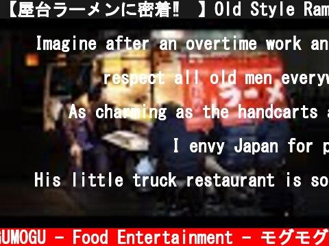 【屋台ラーメンに密着‼️】Old Style Ramen Stall・Truck Yatai 屋台の組み立てから一杯のラーメンができるまで Japanese Street Food 千葉県 多楽福亭  (c) MOGUMOGU - Food Entertainment - モグモグ