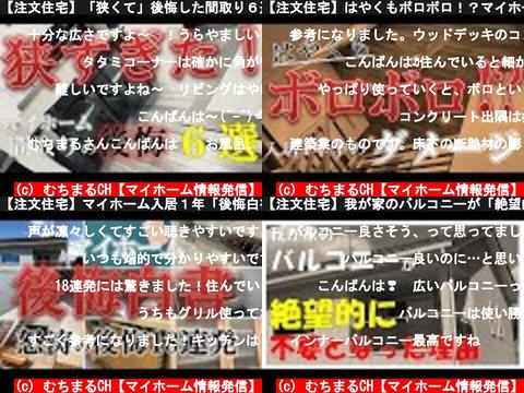 むちまるCH【マイホーム情報発信】(おすすめch紹介)