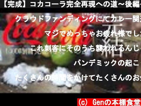 コカコーラを自作、完全再現-後編-(おすすめ動画)