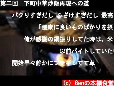下町の炒飯を再現(おすすめ動画)