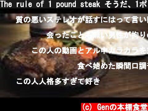 1ポンドステーキを焼く(おすすめ動画)