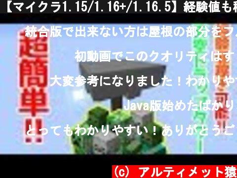 【マイクラ1.15/1.16+/1.16.5】経験値も稼げる!超簡単な天空トラップタワーの作り方【Java Edition便利装置】  (c) アルティメット猿