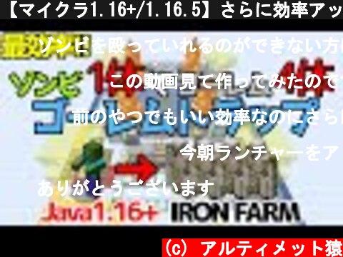 【マイクラ1.16+/1.16.5】さらに効率アップ!ゾンビ1体でゴーレムが最大4体スポーンするゴーレムトラップの作り方(Iron Farm)【Java Edition便利装置】  (c) アルティメット猿