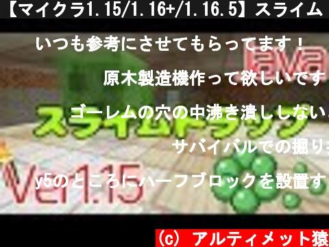 【マイクラ1.15/1.16+/1.16.5】スライムトラップの簡単な作り方【Java Edition便利装置】  (c) アルティメット猿