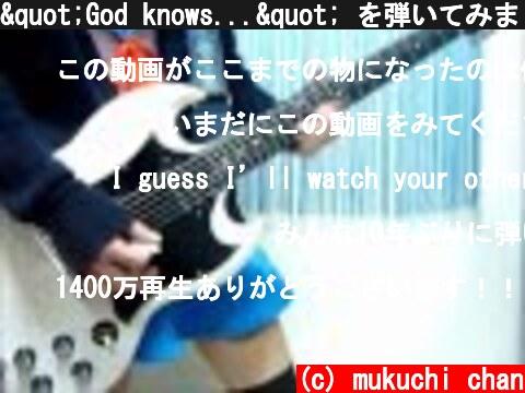 """""""God knows..."""" を弾いてみました。 【ギター】by mukuchi  (c) mukuchi chan"""