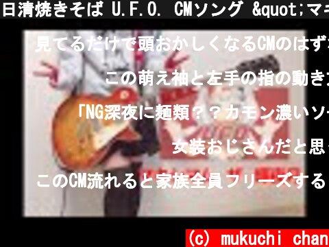 """日清焼きそば U.F.O. CMソング """"マキシマム  ザ  輝夜月"""" を弾いてみました。【ギター/Guitar cover】by mukuchi  (c) mukuchi chan"""