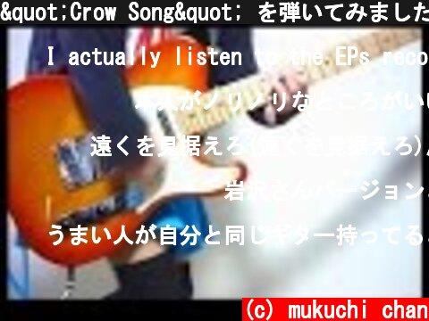 """Crow Song"" を弾いてみました。【ギター/Guitar cover】by mukuchi  (c) mukuchi chan"