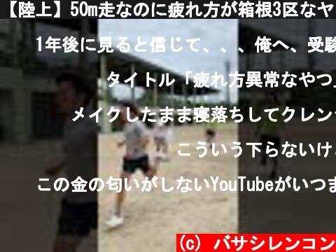 【陸上】50m走なのに疲れ方が箱根3区なヤツ  (c) バサシレンコン
