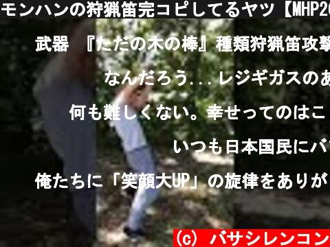 モンハンの狩猟笛完コピしてるヤツ【MHP2G】  (c) バサシレンコン