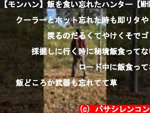 【モンハン】飯を食い忘れたハンター【MHP2G】  (c) バサシレンコン
