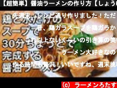 【超簡単】醤油ラーメンの作り方【しょうゆ】【中華そば】  (c) ラーメンろたす