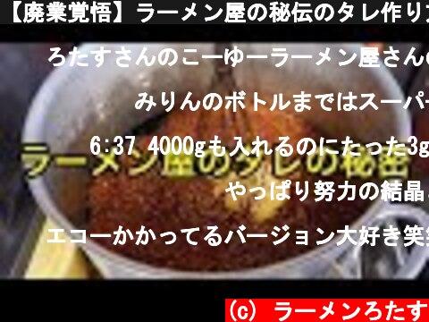 【廃業覚悟】ラーメン屋の秘伝のタレ作り方【ついに公開!】二郎系ラーメンタレの仕込み風景  (c) ラーメンろたす