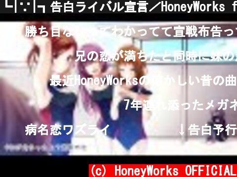 ┗ ∵ ┓告白ライバル宣言/HoneyWorks feat.GUMI  (c) HoneyWorks OFFICIAL