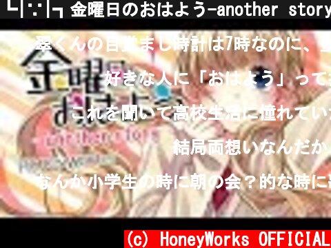 ┗ ∵ ┓金曜日のおはよう-another story-/HoneyWorks feat.初音ミク  (c) HoneyWorks OFFICIAL