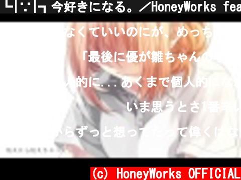 ┗ ∵ ┓今好きになる。/HoneyWorks feat.初音ミク  (c) HoneyWorks OFFICIAL