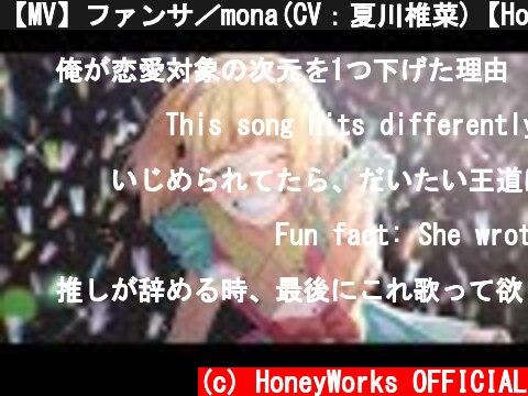 【MV】ファンサ/mona(CV:夏川椎菜)【HoneyWorks】  (c) HoneyWorks OFFICIAL
