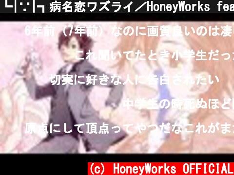 ┗ ∵ ┓病名恋ワズライ/HoneyWorks feat.GUMI  (c) HoneyWorks OFFICIAL