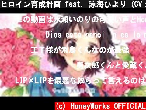 ヒロイン育成計画 feat. 涼海ひより(CV:水瀬いのり)/ HoneyWorks  (c) HoneyWorks OFFICIAL