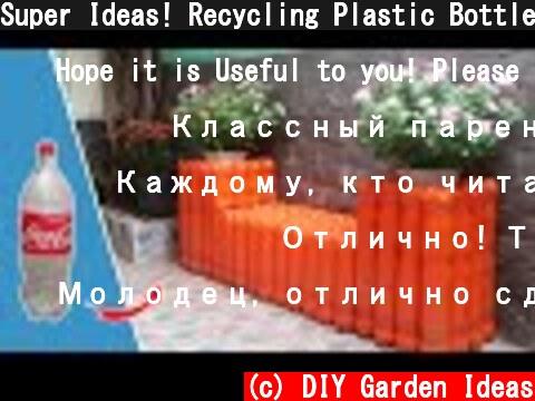 Super Ideas! Recycling Plastic Bottles into Garden Planter Bench  (c) DIY Garden Ideas