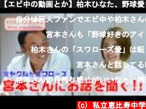 【エビ中の動画とか】柏木ひなた、野球愛を語る  (c) 私立恵比寿中学