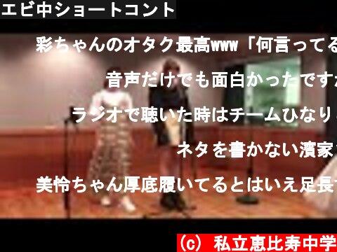 エビ中ショートコント  (c) 私立恵比寿中学