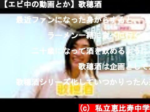 【エビ中の動画とか】歌穂酒  (c) 私立恵比寿中学