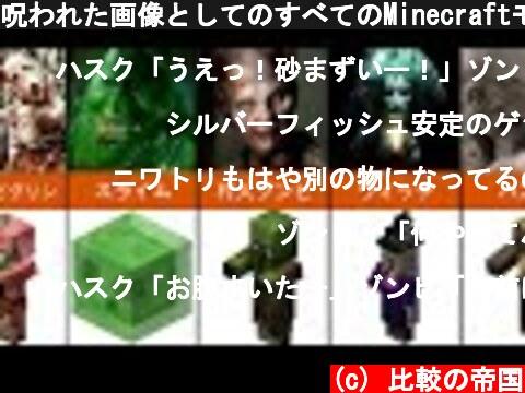 呪われた画像としてのすべてのMinecraftモブパート3「比較」  (c) 比較の帝国