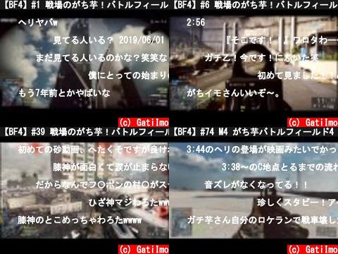 GatiImo(おすすめch紹介)