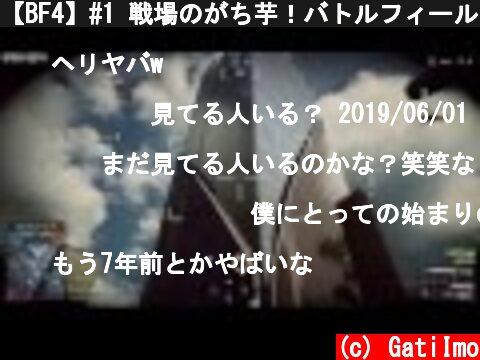 【BF4】#1 戦場のがち芋!バトルフィールド4オープンβ!【PC】  (c) GatiImo
