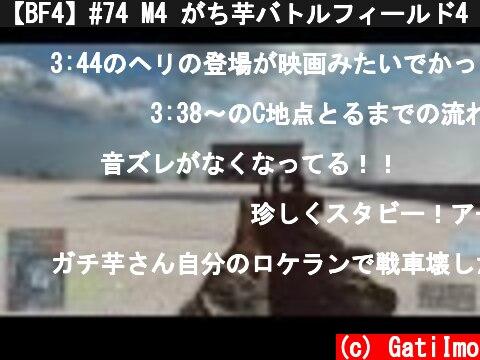 【BF4】#74 M4 がち芋バトルフィールド4【PS4】  (c) GatiImo