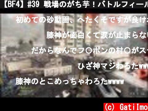 【BF4】#39 戦場のがち芋!バトルフィールド4【PS4】  (c) GatiImo