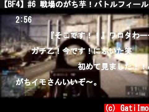 【BF4】#6 戦場のがち芋!バトルフィールド4【PS3】  (c) GatiImo