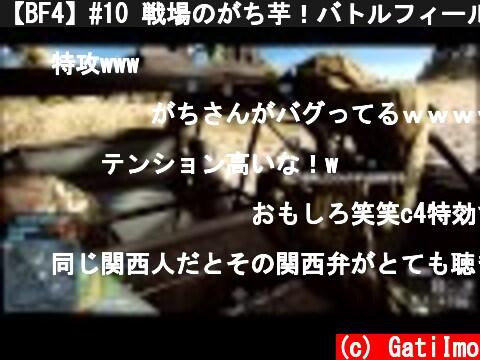 【BF4】#10 戦場のがち芋!バトルフィールド4【PS3】  (c) GatiImo