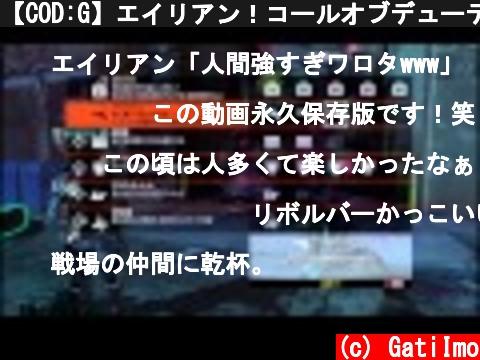 【COD:G】エイリアン!コールオブデューティーゴースト:がち芋【PS3】  (c) GatiImo