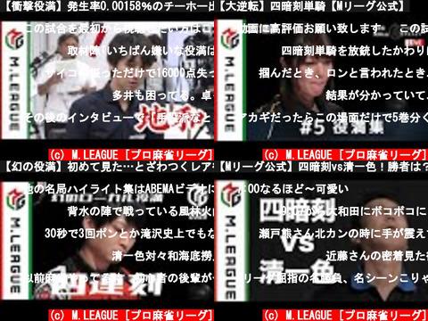 M.LEAGUE [プロ麻雀リーグ](おすすめch紹介)