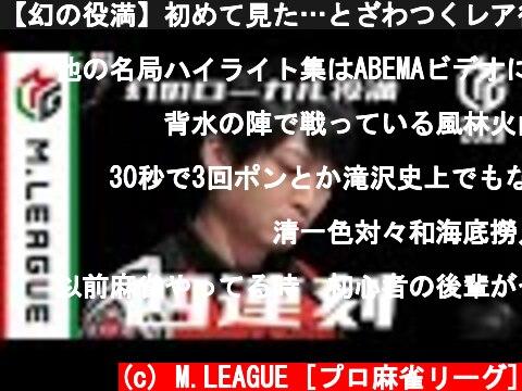 【幻の役満】初めて見た…とざわつくレア役満を和了  (c) M.LEAGUE [プロ麻雀リーグ]